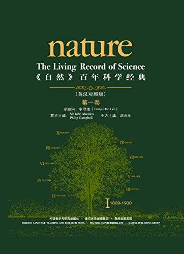 《自然》百年科学经典(第一卷)