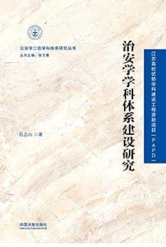 """""""治安学学科体系建设研究"""",作者:[葛志山]"""