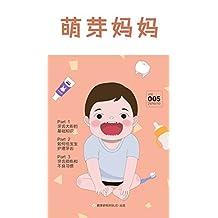 萌芽妈妈·第五期(读懂宝宝牙齿ABC)