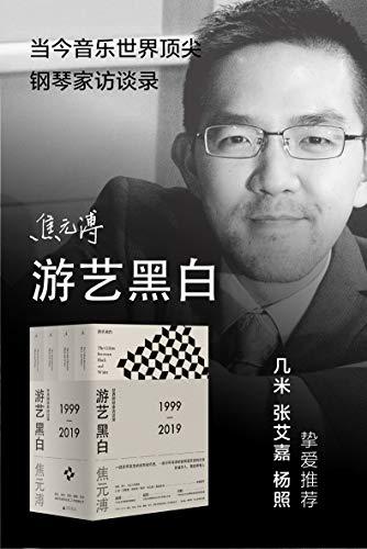 游艺黑白(全四册)