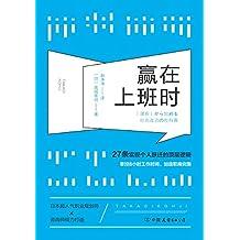 赢在上班时:27条实现个人跃迁的顶层逻辑(日本超人气职业规划师、咨询师倾力打造。)