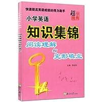 小学英语知识集锦 阅读理解与完形填空 快速提高英语成绩的得力助手适三四五六年级上册下册小学生练习含答案