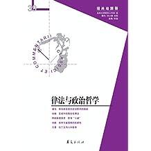 """律法与政治哲学(""""经典与解释""""第39期)"""