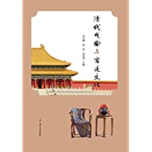 清代戏曲与宫廷文化