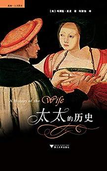 """""""太太的历史(浙大启真社科精品。怯懦之人不宜结婚,一部西方女性与婚姻的概论史)"""",作者:[玛丽莲·亚龙]"""