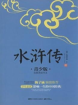 """""""水浒传:青少版 (成长书架·影响一生的中国经典)"""",作者:[施耐庵]"""