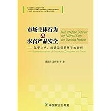 市场主体行为及农畜产品安全:基于生产、流通及贸易环节的分析