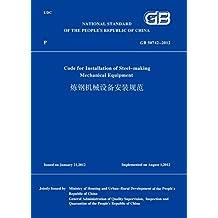 GB50742-2012炼钢机械设备安装规范(英文版) (English Edition)