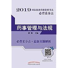 2019国家执业药师资格考试必背采分点。药事管理与法规