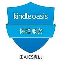 2年亚美保障服务(意外保、电池保)(适用于2017全新亚马逊Kindle Oasis电子书阅读器)
