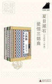 夏目漱石愛情三部曲(有堅持的精品譯本,感受人生三個重要階段的愛情。)(小閱讀·經典)