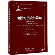 海权对历史的影响(1660-1783年)(全译本)(附《亚洲问题》)