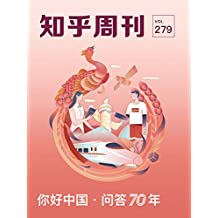 知乎周刊· 你好中国·问答 70 年(总第 279 期)