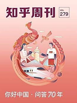"""""""知乎周刊· 你好中国·问答 70 年(总第 279 期)"""",作者:[知乎]"""