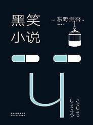 黑笑小说(心情不好的时候,花二三十分钟读一读,就会满血复活!看一下笑的小说,你就开心了!)