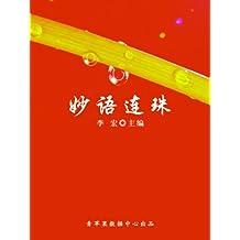 妙语连珠(开启青少年智慧故事)