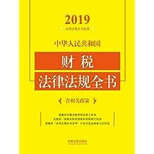 中华人民共和国财税法律法规全书(含相关政策)(2019年版)