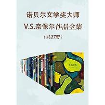 诺贝尔文学奖大师V.S.奈保尔作品全集
