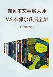 諾貝爾文學獎大師V.S.奈保爾作品全集