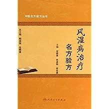 中医名方验方丛书——风湿病治疗名方验方
