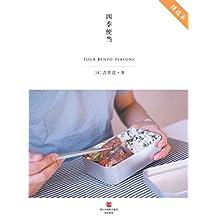 四季便当(精选本+非全本)