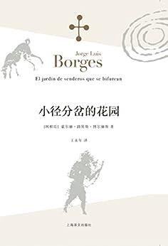 """""""小径分岔的花园【上海译文出品!拉丁美洲文学大师脍炙人口小说代表作,博尔赫斯小说元素与哲学思辨最密集的体现,侦探小说形式下的小说艺术革新之作,穿越时空的庞大花园迷宫】 (博尔赫斯全集Vol.1)"""",作者:[豪尔赫·路易斯·博尔赫斯 (Jorge Luis Borges), 周冉, 王永年]"""