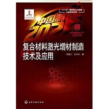 复合材料激光增材制造技术及应用