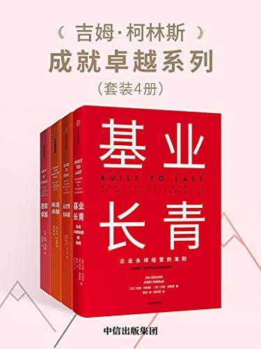 吉姆·柯林斯成就卓越系列(套装共4册:从优秀到卓越(珍藏版) 基业长青(珍藏版) 再造卓越 选择卓越(中信管理经典))(epub+mobi+azw3)