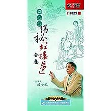 百家讲坛-刘心武揭秘红楼梦(合集)