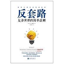 反套路:复杂世界的简单法则(美国心理学会推荐,《纽约时报》年度畅销书,持续三年霸占美亚心理类图书排行榜!)