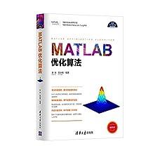 科学与工程计算技术丛书:MATLAB优化算法