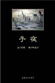 子夜 (中國現代長篇小說藏本)