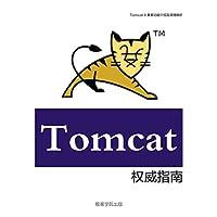 Tomcat 8 权威指南(极客学院)