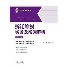 拆迁维权实务及案例解析(第二版)