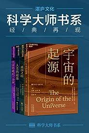 世界頂級思想家和科學家寫給大家的科普讀物 (宇宙的起源+基因之河+人類的起源+宇宙的最后三分鐘)