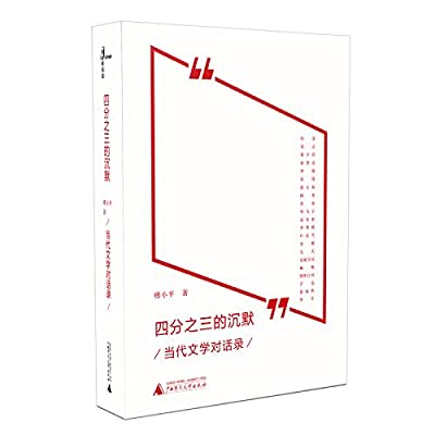 新民说·四分之三的沉默:当代文学对话录.pdf
