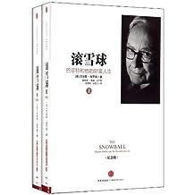 滚雪球:巴菲特和他的财富人生(纪念版)(套装共2册)