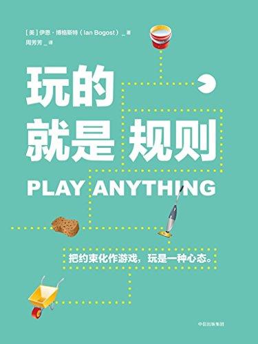 """人们时常被游戏吸引,甚至沉迷其中。我们遵守游戏规则,在限制条件下创造各种精彩的瞬间。而换作生活,我们面对限制,却总是试图将其改变,又抱怨连连。""""玩"""",与其说是一种行为,不如说是一种状态。当我们接受限制条件,集中注意力以获得乐趣时,便是玩。购物、修剪草坪、搭乘交通工具,甚至是制作幻灯片、回复邮件等,应对这些日常事务和控球射门得分没有什么不同,都能够让我们感受到意义和乐趣。从网络文化到道德哲学,从古代诗歌到现代消费主义,博格斯特引经据典,向我们充分展示了现代世界可以被驯服——也可以被享受,只要我们懂得如何发现乐趣。作者简介伊恩・伯格斯特佐治亚理工学院伊凡·艾伦大学媒体研究专业特聘教授,佐治亚理工学院交互式计算专业教授。他曾参与研发《劝诱游戏》,还是《大西洋》月刊的特约编辑。现居住在亚特兰大。"""