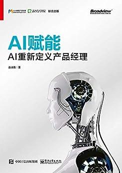 """AI赋能:AI重新定义产品经理"",作者:[连诗路]"