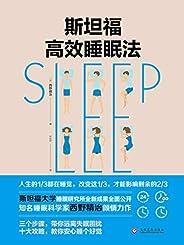 斯坦福高效睡眠法【斯坦福大学睡眠研究所全新成果首次公开,顶级睡眠科学家西野精治,带你远离失眠困扰!】