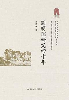 """""""圆明园研究四十年"""",作者:[王道成]"""