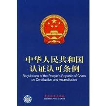 中华人民共和国认证认可条例
