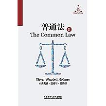 """普通法(下)(美国最高法院大法官所著,""""美国人写过最好的法律书"""",法律体系成长史的忠实记录) (外研社百科通识文库)"""