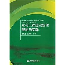 水利工程建设监理理论与实践