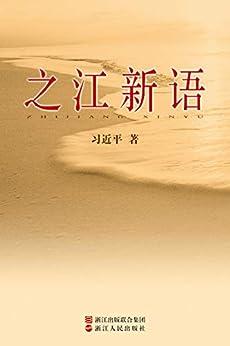 """""""之江新语(学党章党规,学系列讲话,真正做一个""""忠诚、干净、担当""""的合格党员推荐用书。 )"""",作者:[习近平]"""