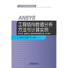 ANSYS工程结构数值分析方法与计算实例(第1分册):建模方法、结构计算与温度场计算、设计优化 (ANSYS仿真分析系列丛书)