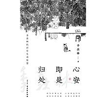 心安即是归处(豆瓣评分8.7,季羡林百年生命智慧,一本书阅尽大师智慧精华)