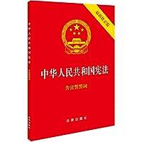 中华人民共和国宪法(2018年3月最新修正版 含宣誓誓词)
