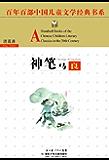 神笔马良 (百年百部中国儿童文学经典书系)