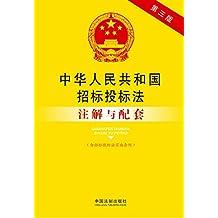 中华人民共和国招标投标法注解与配套(含招标投标法实施条例)(第三版) (法律注解与配套丛书)